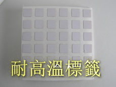 High-Temperture-label-sticker